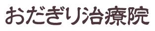 おだぎり鍼灸治療院の院名のロゴ